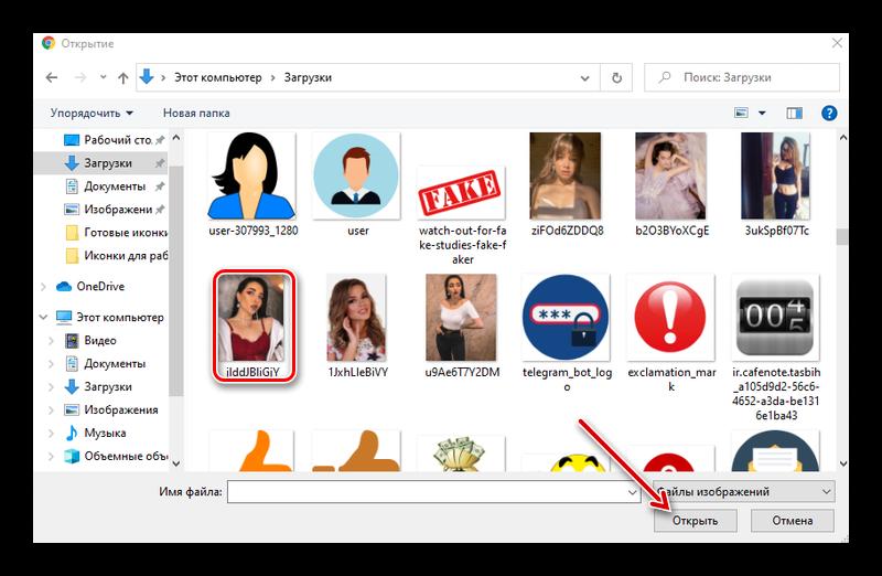 загрузка фото с ПК в поисковик Яндекс