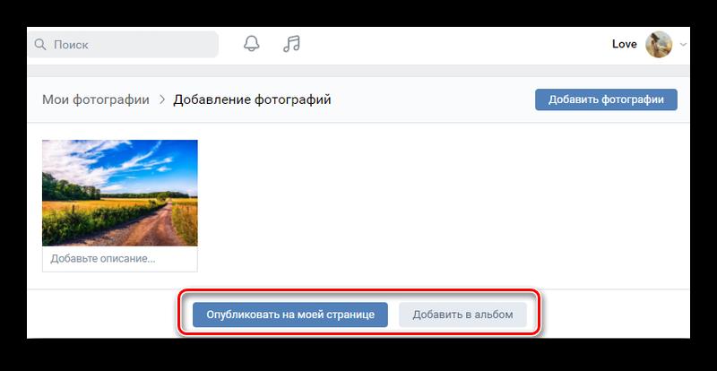 Добавлени фото в раздел фотографий ВКонтакте