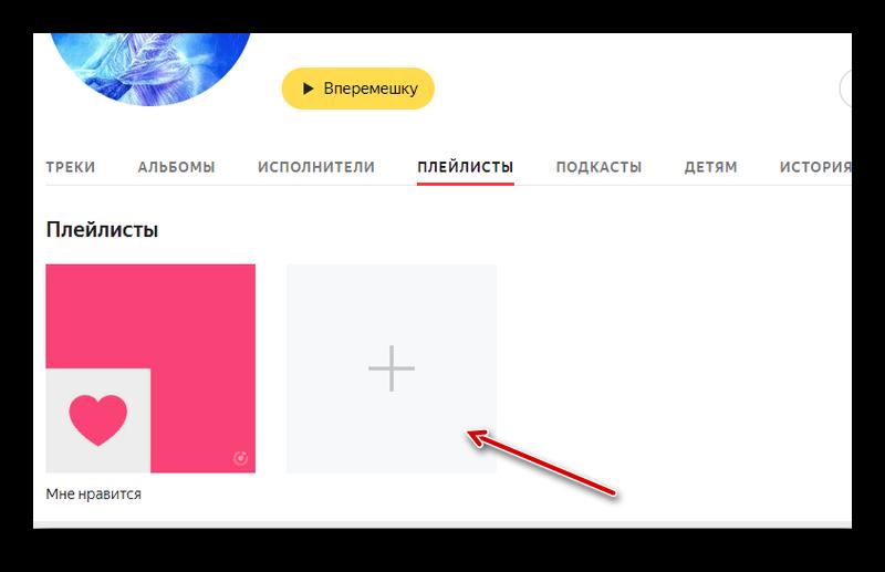 Добавление нового плейлиста в Яндекс Музыку