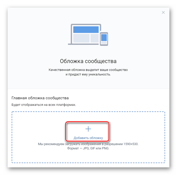 Добавление обложки в сообщество ВКонтакте