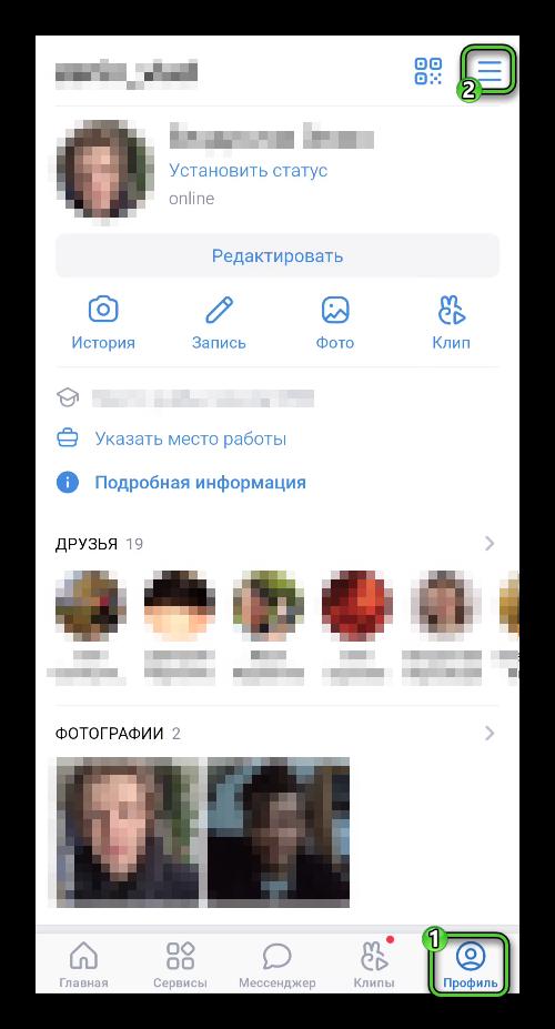 Иконка вызова меню для профиля в мобильном приложении