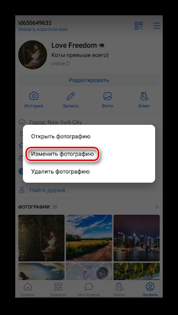 Изменение фото в профиле ВК в приложении
