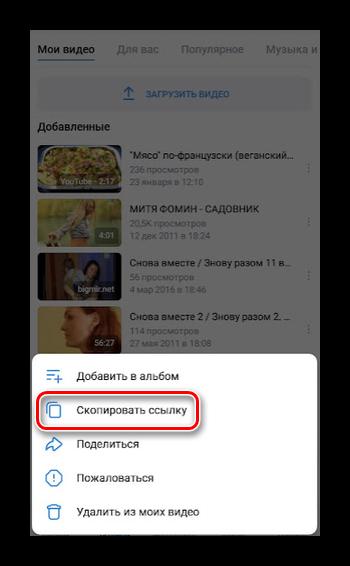 Копирование ссвлки на видео в приложении ВКонтакте