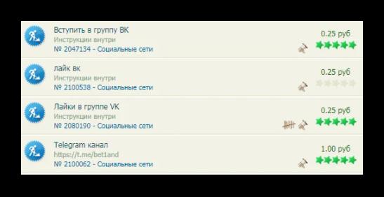 Накрутка лайков ВК через Сеоспринт