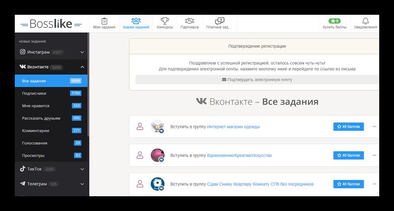 Накрутка подписчиков ВК в приложении