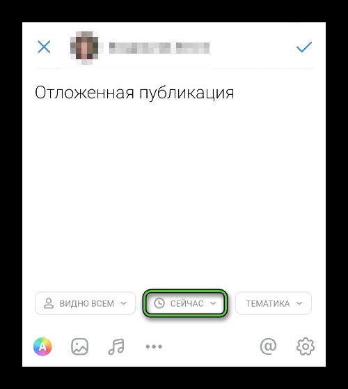 Настройка отложенного поста на мобильном устройстве