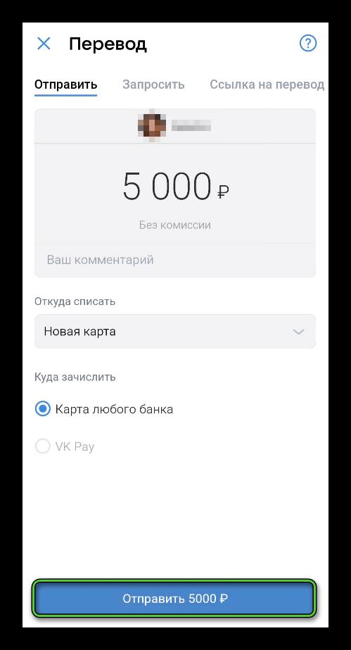Отправить деньги другу в мобильном приложении
