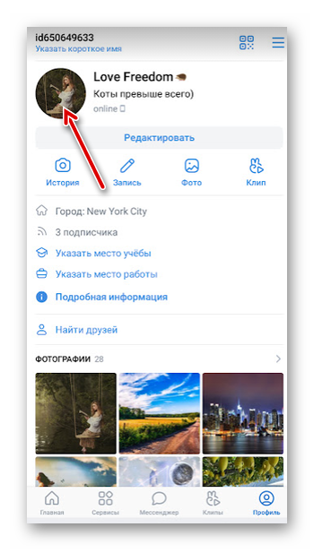 Переход к фото профиля в приложении ВК для его изменения