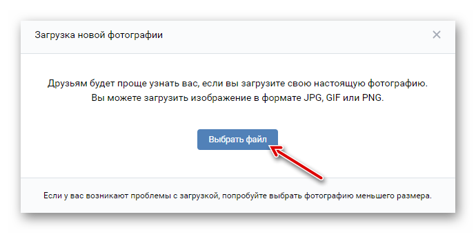 Переход к выбору файла для добавления на главную в ВК