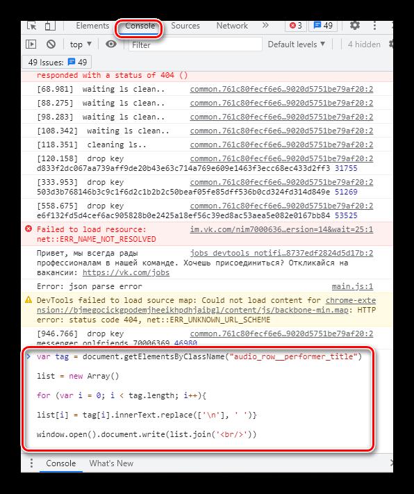 Переход в консоль в режиме разработчика для переброса музыки из ВК в Яндекс Музыку