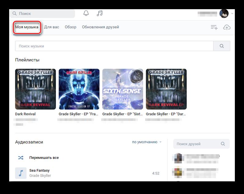 Переход в моей музыки ВКонтакте