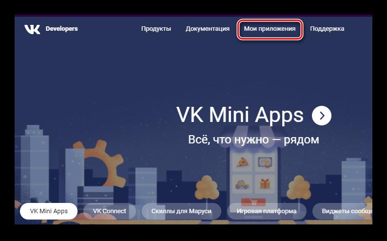 Переход в мои приложения в меню разработчиков в ВК