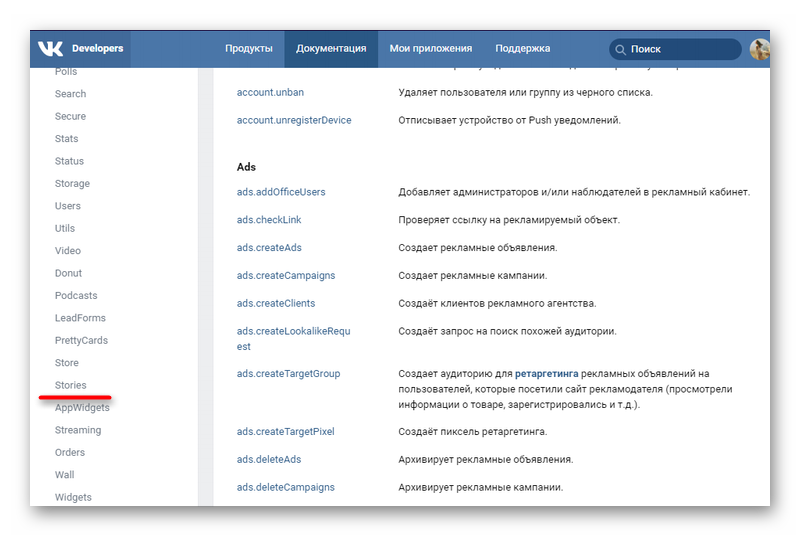 Переход в раздел Stories в инструментах разработчиков в ВК