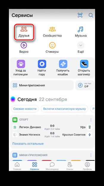 Переход в раздел друзей в приложении ВКонтакте