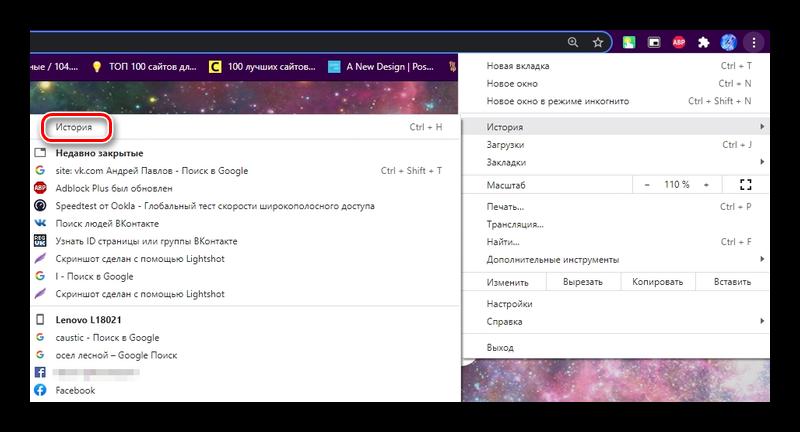 Переход в раздел с историей для очистки кеша в браузере Хром