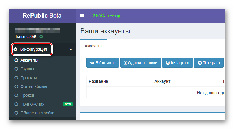 Подключение аккаунтов и групп в разделе Конфигурация сервиса RePublic