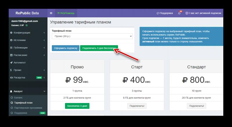 Подключение бесплатной подписке в сервисе RePublic