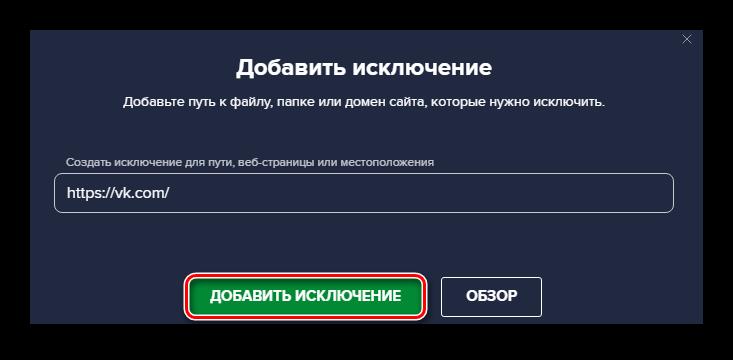 Подтверждение добавления сайта ВК в исключения Аваст