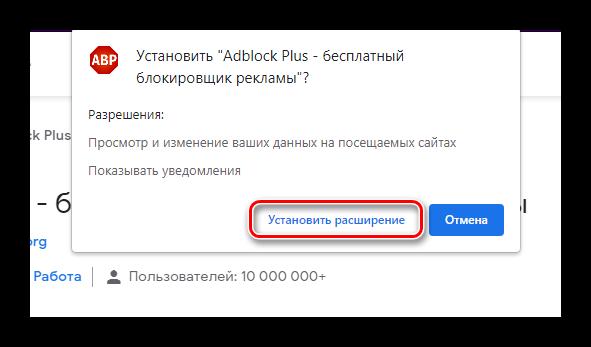 Подтверждение установки блокировщика рекламы в браузере Хром
