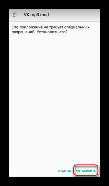 Подтверждение установки приложения ВК МП3 мод