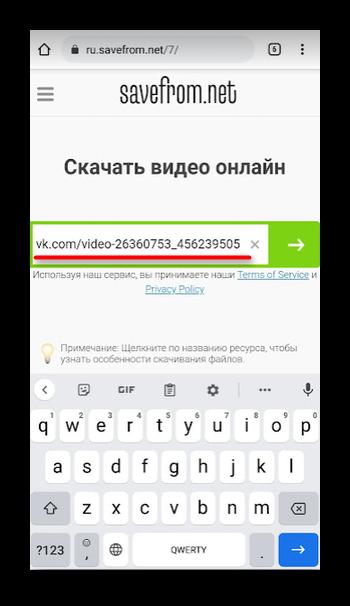 Помещение ссылки на видео в сервис для скачивания видео из ВК