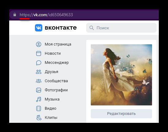 Признак защищенного соединения ВКонтакте