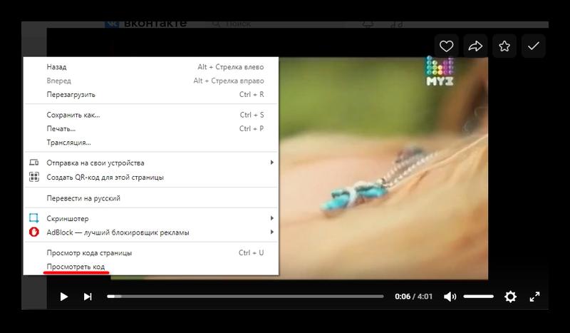 Просмотр кода элемента для скачивания видео из ВК