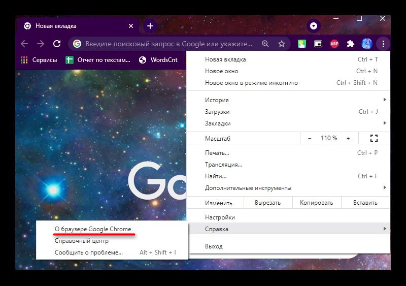 Проверка обновлений браузера Гугл Хром