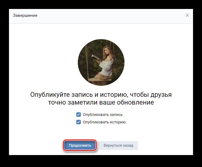 Публикация нового фото профиля в ВК