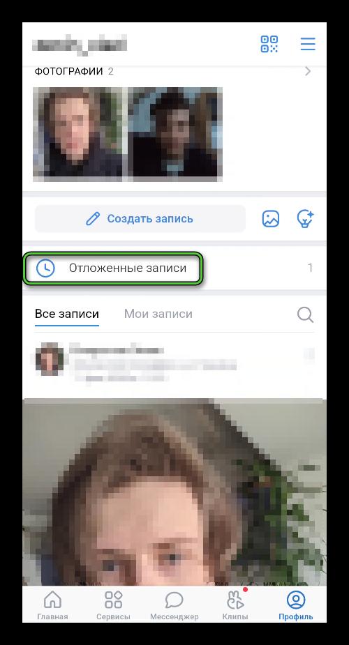 Пункт Отложенные записи в профиле в мобильном приложении