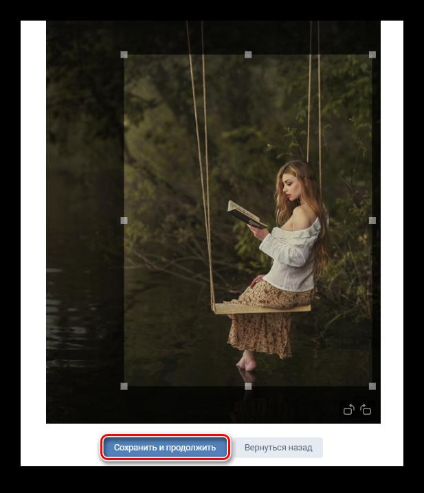 Редактирование размера фото для профиля в ВК
