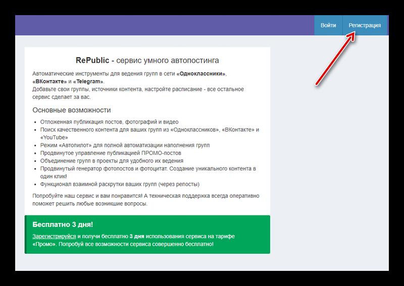 Регистрация в сервисе автопостинга RePublic