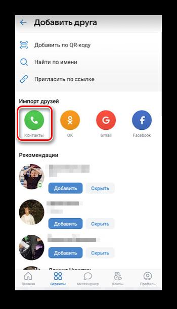 Синхронизация контактов для поиска людей в ВК