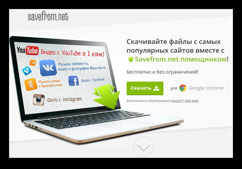 Скачивание программы Savefrom net для скачивания видео из ВК