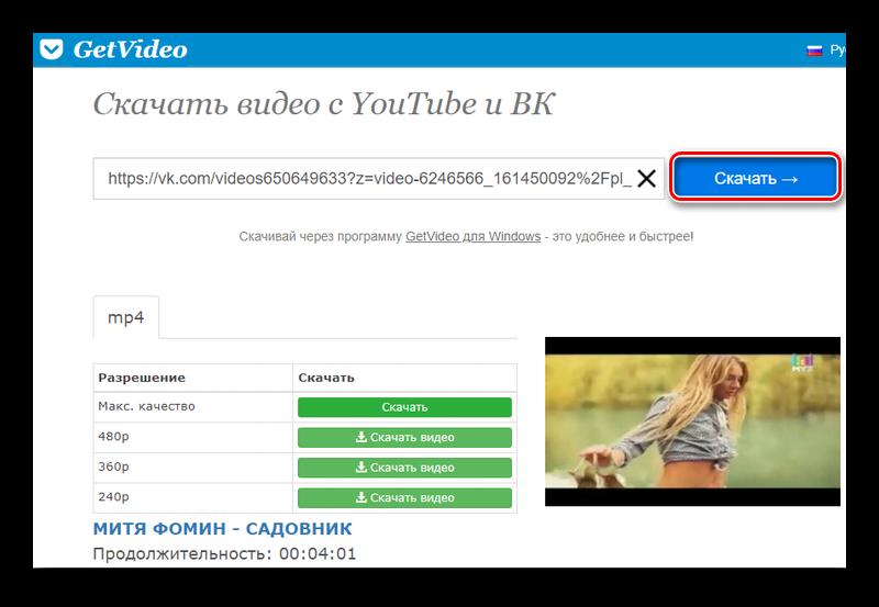 Скачивание видео с ВК с помощью GetVideo