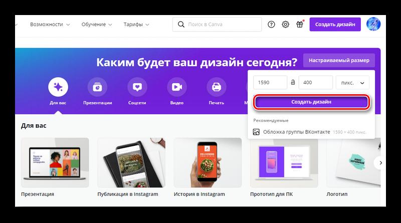 Создание дизайна для обложки группы Вконтакте в Канве