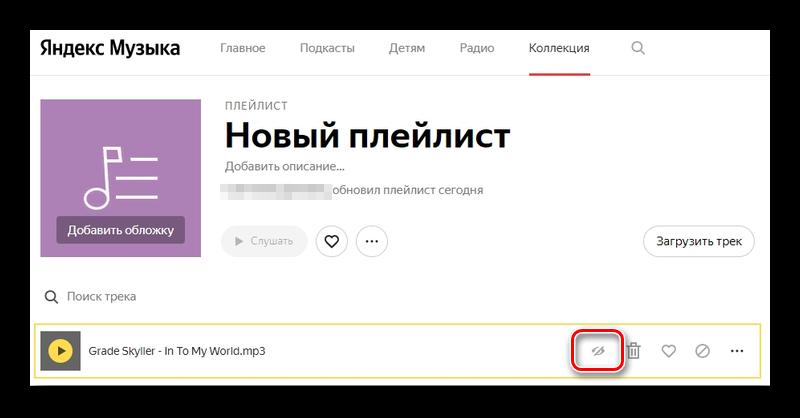 Трек загруженный из ВК в Яндекс Музыку через ВК