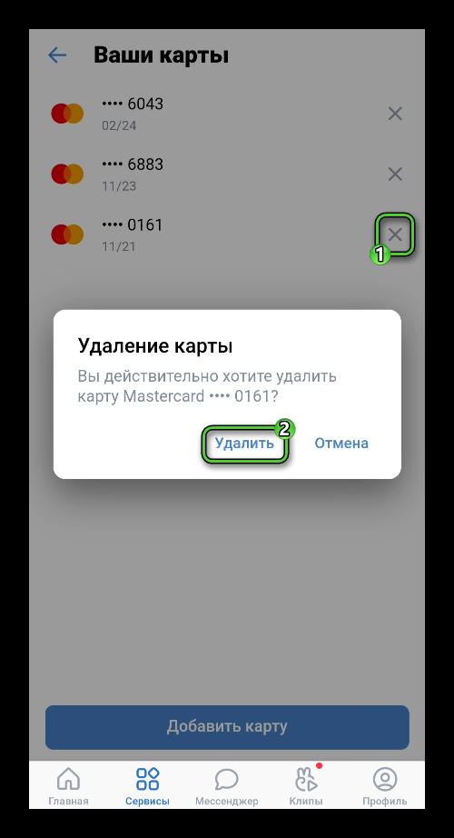 Удалить банковскую карту в мобильном приложении
