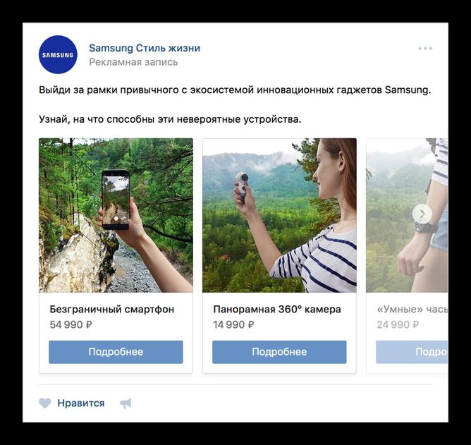 Вид карусели ВКонтакте
