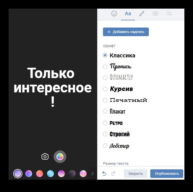 Возможности создания сторис ВКонтакте с ПК
