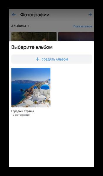 Выбор альбома для добавления фото в приложении ВК