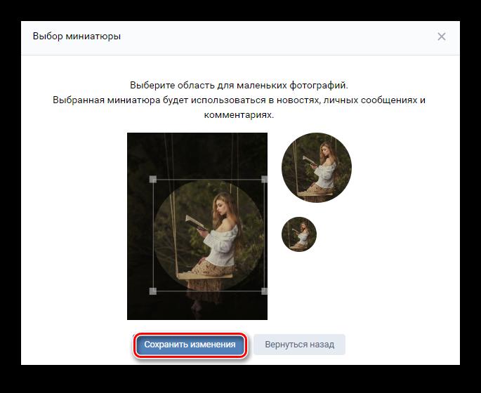 Выбор миниатюры для фото профиля в ВК