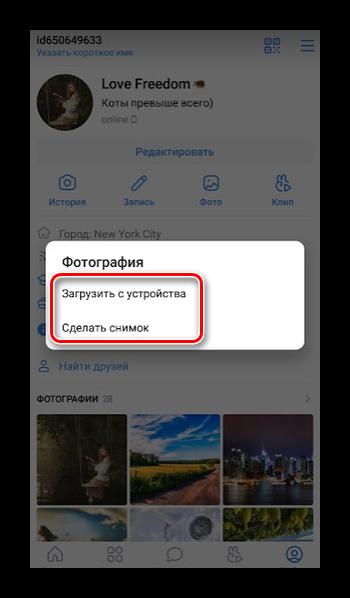 Выбор источника загрузки фото профиля в приложении ВК