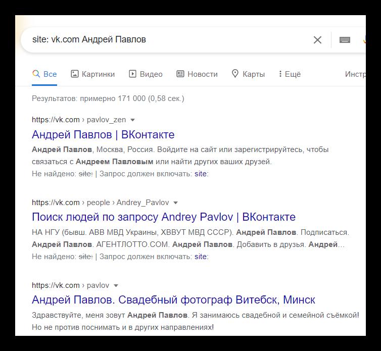Выдача по запросу поиска людей в ВК через Гугл
