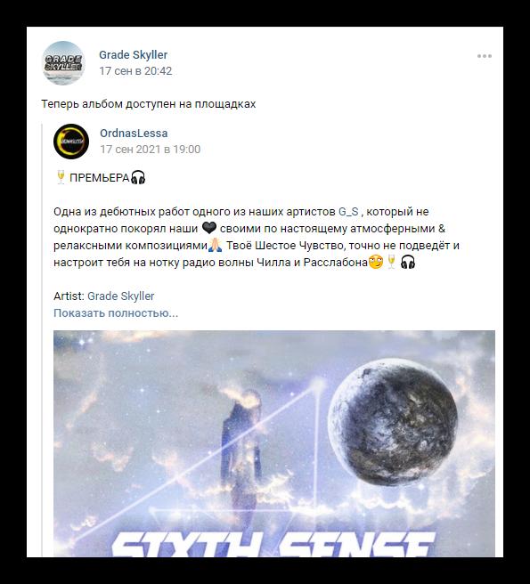 Взаимный пиар групп ВКонтакте