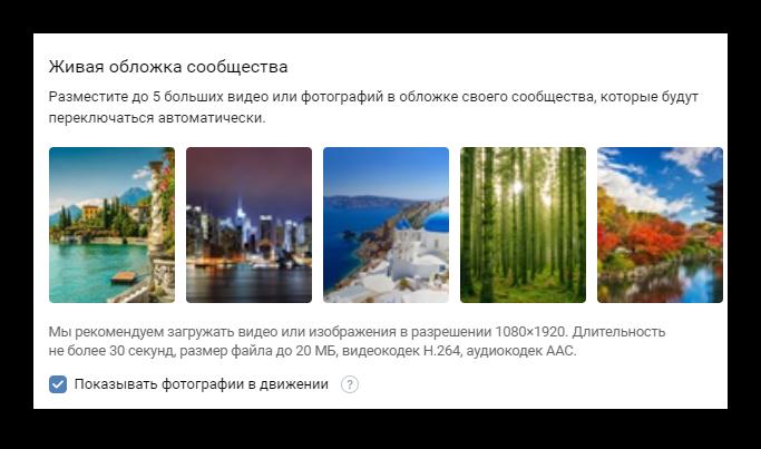 Живая обложка сообщества ВКонтакте