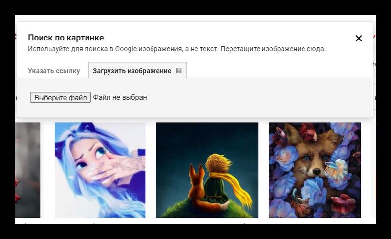 Загрузка файла для поиска пользователя по фото в ВК