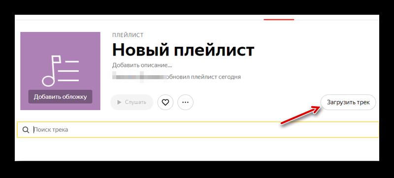 Загрузка треков из ВК в новый плейлист в Яндекс Музыке