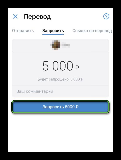 Запросить деньги в мобильном приложении
