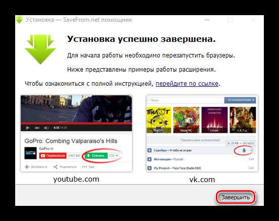 Завершение установки Savefrom для скачивания видео из ВК